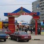РОО СФК «Квадро»
