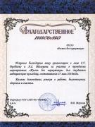 """Благодарственное письмо от директора ГОУ СПО РО """"РБМК"""""""