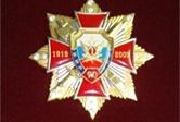 Орден УФСИИН России