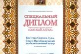 """Диплом конкурса """"Светлый ангел"""""""