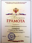 Награжден Станислав Горяинов «За оказанное содействие органам наркоконтроля...»