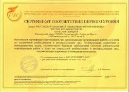 """Сертификат соответствия первого уровня РООО """"Ростов без наркотиков"""""""