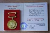 Медаль за вклад в борьбу с наркоманией