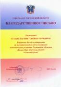 За социально-экономическоое развитие Ростовской обл.