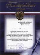 Благодарственное письмо архиепископу Ростовскому и Новочеркасскому Пантелеймону
