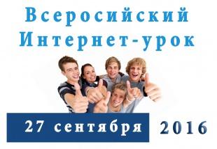 27 сентября состоится Всероссийский Интернет-урок: «Профилактика наркомании в образовательной среде»