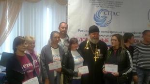 Приняли участие в региональной конференции