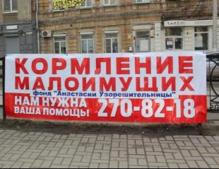 В Ростове кормят бесплатными обедами малоимущих и бездомных