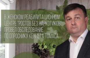 В женском реабилитационном центре Станислав Горяинов провел обследование по опроснику К. Томаса
