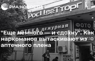 О деятельности организации «Ростов без наркотиков» вышла статья на сайте «РИА новости»