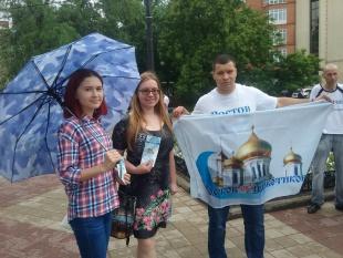 Провели антинаркотический пикет в Ростове-на-Дону