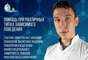 Психолог организации «Ростов без наркотиков» провел группу на командообразование и сплочение