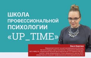 В школе профессиональной психологии «UP_TIME» учатся консультанты организации «Ростов без наркотиков»