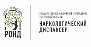 В 2021 году организация «Ростов без наркотиков» продлила соглашение о сотрудничестве с ГБУ Ростовской области «Наркологический диспансер»